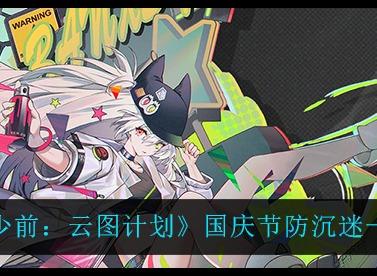 《少前云图计划》国庆节未成年人防沉迷游戏公告一览
