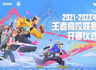 青春无惧,自信登场,第八届王者荣耀高校联赛宣布正式开启!