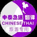 泰国旅游翻译