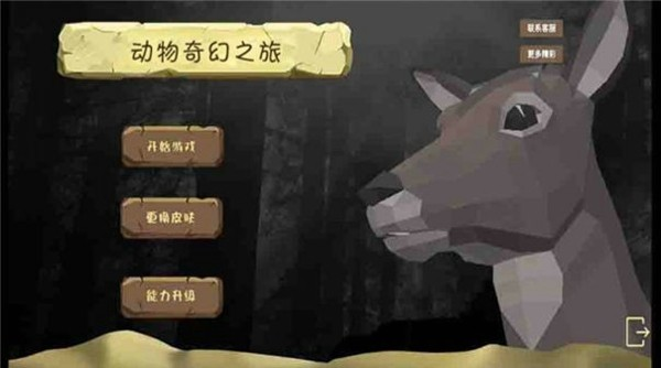 动物奇妙之旅