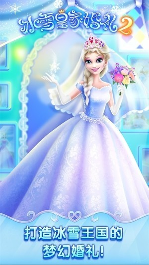 冰雪皇家婚礼2圣诞美妆
