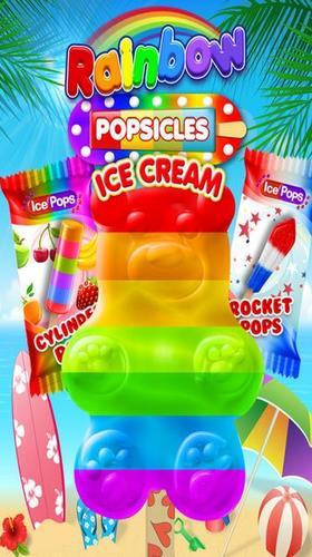 彩虹冰淇淋