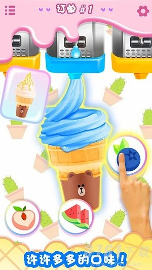 我的冰淇淋小家