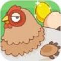 一起来养鸡