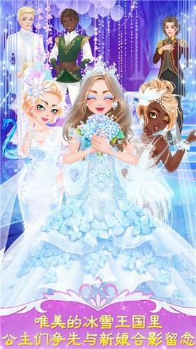 公主梦幻婚礼