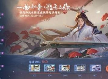 王者荣耀太古遗音活动相关挑战任务 太古遗音挑战具体玩法