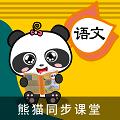 熊猫同步课堂