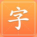 汉字字典通