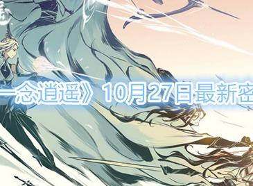 《一念逍遥》10月27日最新密令以及攻略