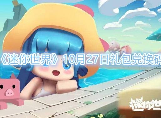 《迷你世界》10月27日免费礼包兑换码